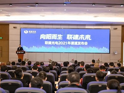 The 2021 channel conference of LianTronics started the journey!